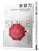 (二手書)笑容力:93道笑容練習,鬆綁難解的糾結情緒,活出自在的輕盈人生
