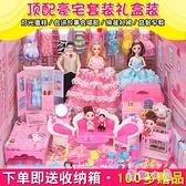 大號公主玩具超大城堡換裝夢想豪宅套裝大禮盒女孩【奇趣小屋】