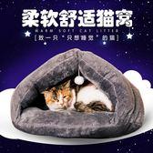 貓窩春夏季保暖寵物窩泰迪狗窩小貓咪