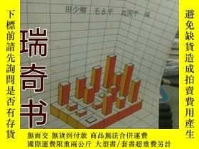 二手書博民逛書店微機數據庫圖形系統Fox罕見Graph實用指南 內容無筆記Y16