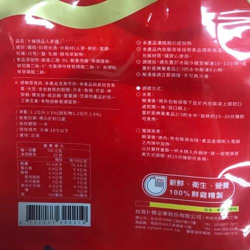 卜蜂極品人蔘雞2200g+-5%/包【愛買冷凍】