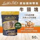 【毛麻吉寵物舖】KIWIPET 牛頸塊(50入) 狗零食/寵物零食/潔牙骨/耐咬/抗鬱/牛骨