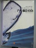 【書寶二手書T5/少年童書_EPD】大鯨魚 = Big whale_張哲銘編
