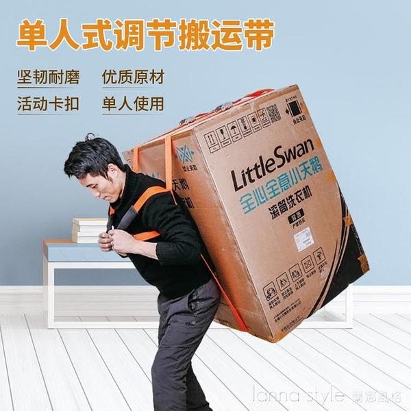 搬家神器單人款搬運背帶肩帶重物家具電器洗衣機冰箱上樓搬運帶 LannaS YTL