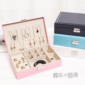 首飾盒公主歐式正韓手飾品木質耳釘耳環首飾收納飾品盒 igo 『米菲良品』