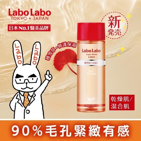 Labo Labo 毛孔緊膚精萃水200ml【超保濕小紅蓋】