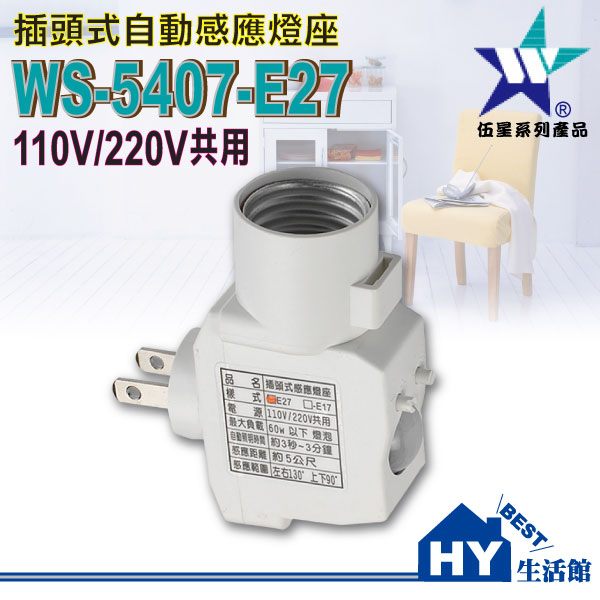 伍星 WS-5407-E27 插頭式自動感應燈座 110V/220V共用