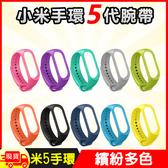 小米手環5單色錶帶腕帶 矽膠腕帶 替換腕帶
