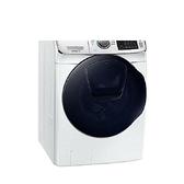 【南紡購物中心】SAMSUNG 三星【WD17N7510KW/TW】17公斤潔徑門洗脫烘滾筒洗衣機
