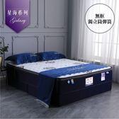 月之戀人 Moonlight / 6x7 / 溫控獨立筒彈簧床 / 星海系列 / 三燕床墊