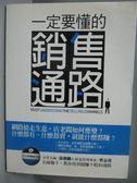 【書寶二手書T8/行銷_POH】一定要懂的銷售通路_許德麟_附光碟