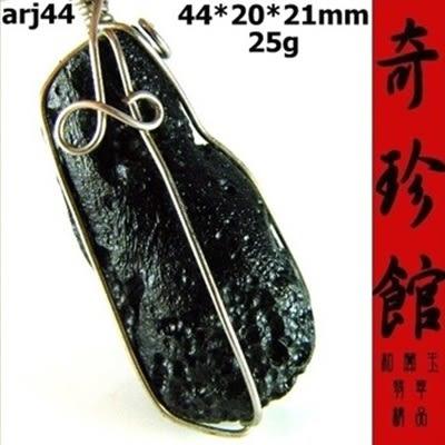 泰國隕石黑隕石項鍊25G開運避邪投資-精選天然高檔天外寶石墬子{附保證書}[奇珍館]arj44