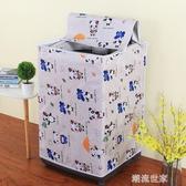 洗衣機防水防曬罩海爾鬆下滾筒全自動波輪洗衣機防曬防塵罩通用蓋『潮流世家』