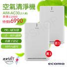 促銷買一送一【日本ecomo】10坪MIT空氣清淨機 AIM-AC30(2入組)