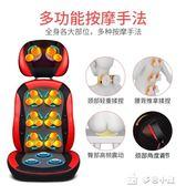 全自動豪華頸椎腰部背部靠墊家用全身按摩器小型按摩墊老人按摩椅多色小屋YXS