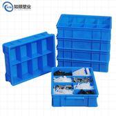 收納箱 零件盒分格箱多格塑膠盒子螺絲收納隔盒工具配件箱物料分類周轉箱 poly girl