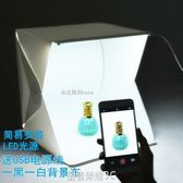 LED小型攝影棚 補光套裝迷你拍攝拍照燈箱柔光箱簡易攝影道具YTL 皇者榮耀