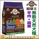 ◆MIX米克斯◆美國Supreme Source紐健士.低敏無穀天然犬糧《羊肉+蔬果260g》