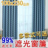 【橘果設計】成品遮光窗簾 寬100x高230公分 多款可選 捲簾百葉窗門簾羅馬桿三明治布料遮陽