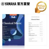 Yamaha Electone STAGEA GRADE 7 & 6級 Vol.2 古典名曲集(附USB音色) 官方獨賣樂譜
