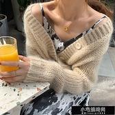 蓬鬆質感馬海毛短版V領針織 外套 Z11027   【全館免運】