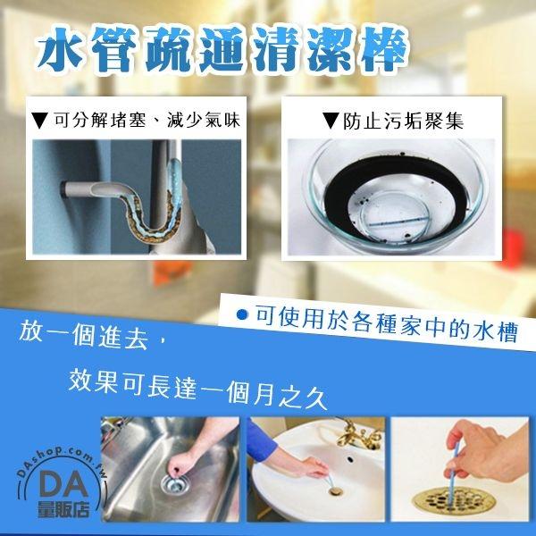水管疏通棒 去汙棒 下水道清潔棒 12入 水管清潔 除臭 通水管 水槽 馬桶 浴室 可選