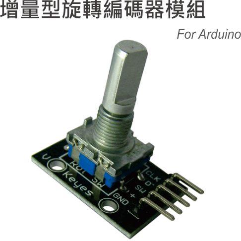 增量型旋轉編碼器模組 For Arduino
