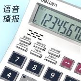 計算器 語音計算器大號大屏大按鍵金融計算機用財務會計專用多功能辦公