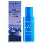 L'ERBOLARIO 蕾莉歐 沁藍海鹽香水(50ml)