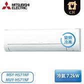 [MITSUBISHI 三菱]9-13坪 HS系列 1級 變頻冷專一對一分離式冷氣 MSY-HS71NF/MUY-HS71NF