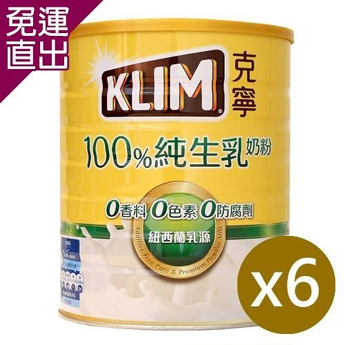 克寧 100%純生乳奶粉 2.3公斤X6罐【免運直出】