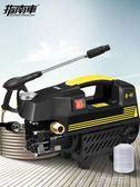 洗車機 高壓洗車機家用220v刷車水泵全自動洗車神器便攜水槍清洗機 igo 第六空間