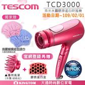 登錄送烘罩+膠原蛋白盒TESCOM TCD3000【24H快速出貨】 膠原蛋白吹風機  國際變壓 公司貨 保固一年
