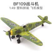 玩具飛機模型二戰德國BF109戰斗機1:49拼裝軍事飛機模型仿真益智玩具收藏擺件