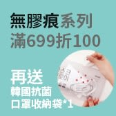 無膠痕系列-滿699折100