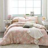 床包被套組 四件式雙人薄被套加大床包組/赫里亞 糖果粉/美國棉授權品牌[鴻宇]台灣製2038