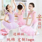 兒童中國舞蹈服女童練功服長短袖考級幼兒芭蕾舞蓬蓬裙演出服夏季 小確幸生活館