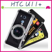 HTC U11+ 6吋 創意彩繪系列手機殼 個性背蓋 TPU手機套 經典圖案保護套 錄音機保護殼 復古風後殼