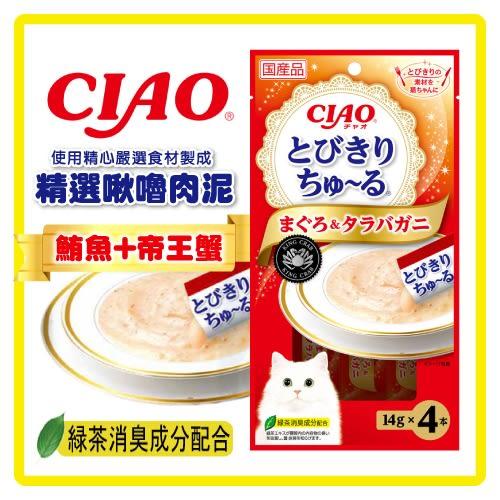 【日本直送】CIAO 精選啾嚕肉泥-鮪魚+帝王蟹14g*4條 (SC-241)  (D002B081)