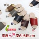 【雨眾不同】素雅Q彈室內拖鞋 居家拖鞋 室內鞋 拖鞋 台灣製 MIT