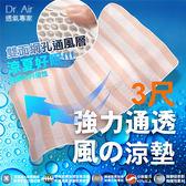 《Dr.Air透氣專家》3D特厚強力透氣 涼墊(單人3尺)米白-線條床墊 可水洗 蜂巢式網布