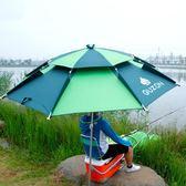 釣魚傘2.2米萬向防雨戶外釣魚傘折疊遮陽防曬折疊垂釣傘漁具用品 快速出貨 促銷沖銷量