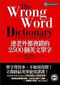 (二手書)連老外都會錯的2500個英文單字