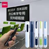 翻頁筆 激光投影筆演示筆 ppt遙控筆 電子筆教鞭 教學翻頁器 韓語空間