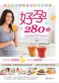 (二手書)好孕280天:孕媽咪必備的孕期全方位照顧書