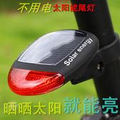 太陽能山地自行車尾燈閃光燈無需電池警示燈單車騎行裝備配件 青木鋪子
