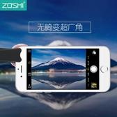 手機鏡頭廣角單反通用無畸變iPhone6微距拍照oppo高清7外置攝像頭