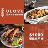 【台北】羽樂歐陸創意料理$1000餐飲抵用券