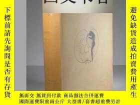 二手書博民逛書店法國情色文學大師出品罕見皮埃爾·路易斯作品《 暮光之城的仙女》2
