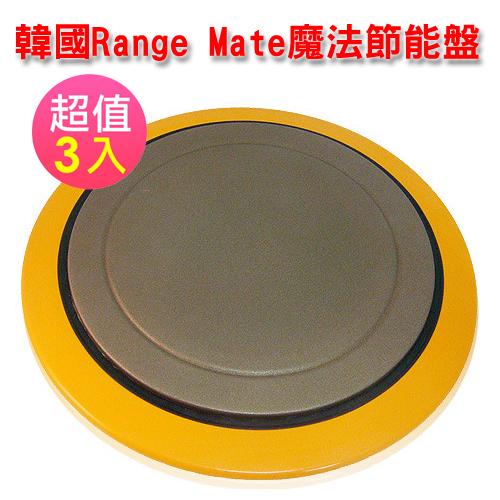 韓國Range Mate魔法節能盤(三入)